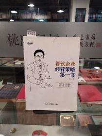 餐饮企业经营策略第一书