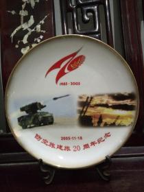《中国人民解放军防空旅建立20周年纪念1985-2005》描金瓷盘。底款:中国人民解放军75240部队赠