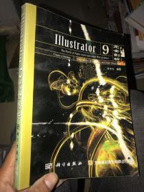 Illustrator 9完全剖析