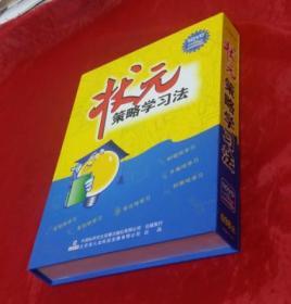 《状元策略学习法》【中学】一本书+全7张DVD光盘【正版原装】