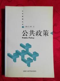 公共管理丛书:公共政策(2013版)