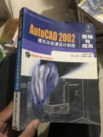 AutoCAD 2002 建筑及装潢设计制图基础与提高(含2CD)