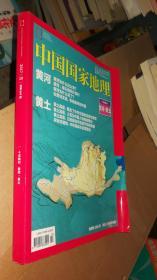 中国国家地理 2017年第10期总第684期(十月特刊 黄河.黄土)