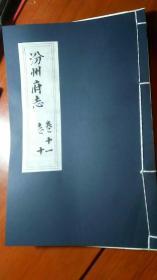 竖版繁体 汾州府志1册(卷十、卷十一) 宣纸影印、制作精良