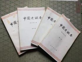 8-3  要(全四册)