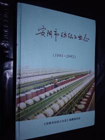 安阳市纺织工业志1901-2002