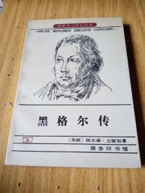 黑格尔传——世界名人传记丛书