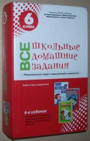 俄语原版书 6 Класс Школьные домашние задание