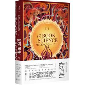 100:科幻之书-I窃星