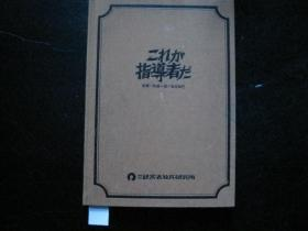 日本原版书,指导者