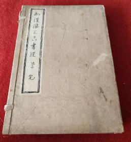 本网最低价著者签赠本民国1938年昭和13年《和汉满三合书经》 圣尧舜禹汤之典谟---名书经之研究 上下两巻全套 很厚两册,具有极大的历史和佛教文化的研究和收藏价值,