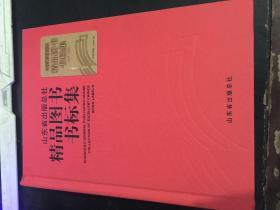 山东省出版总社精品图书书标集(1951--2001)(大16开精装精品书标81张枚)