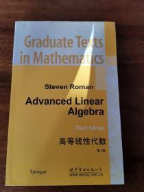 高等线性代数 第3版 英文版