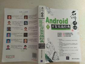 名师讲坛:Android开发实战经典
