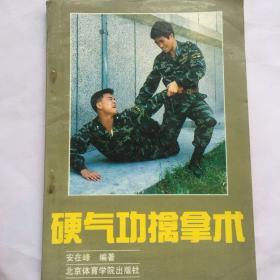 正版现货 硬气功擒拿术 安在峰 编著 北京体育学院出版社出版 图是实物