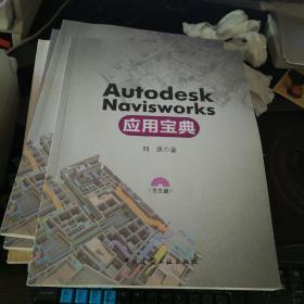 Autodesk Navisworks应用宝典