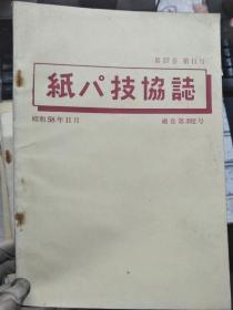 《纸パ技协志 第37卷 第11号 通卷第392号》