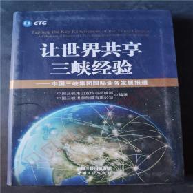 让世界共享三峡经验    正版图书