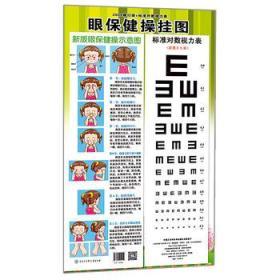 眼保健操挂图 新版眼保健操示意图 (含标准对数视力表)