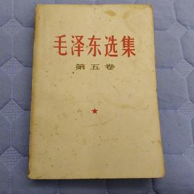 毛泽东选集(第五卷)   一版一印