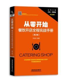 从零开始:餐饮开店全程实战手册(第2版)