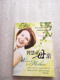 智慧的母亲:给母亲们的智慧书 书内有写字和划线