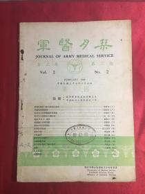 军医月刊 第二卷第二期《附纪念军医总监徐希麟 等〉