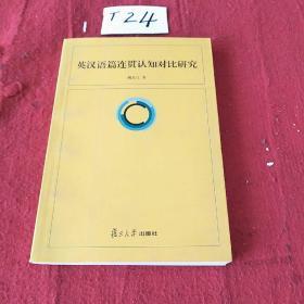 英汉语篇连贯认知对比研究