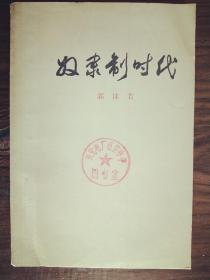 奴隶制时代(馆藏,无涂划,保存完好)