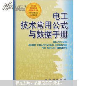 电工技术常用公式与数据手册 牛新国编 总后金盾出版社 978780022