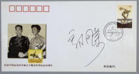著名跳高运动员、曾任中国田径协会副主席 郑凤荣  手书签名《中国运动员首破女子跳高世界记录四十周年》纪念封一枚(贴有第二十六届奥运会邮票一枚)HXTX106688