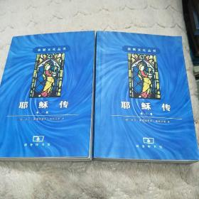耶稣传 第一卷 第二卷