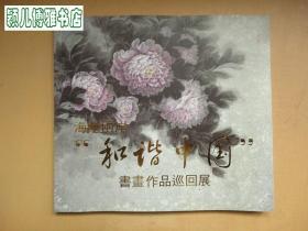 海峡两岸和谐中国书画作品巡回展(内有范曾、张仃、王西京等名家作品)稀缺本