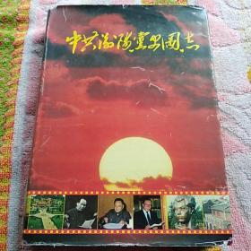中国共产党八十年湖南图志.衡阳卷