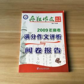 疯狂作文 (高考特辑)2009年高考满分作文评析与阅卷报告