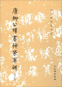 历代碑帖法书选:唐柳公权书神策军碑(修订版)
