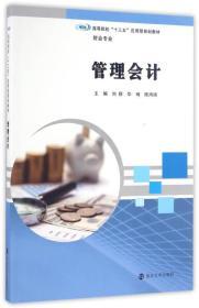 管理会计刘群华琦陈鸿琦著南京大学出版社9787305173530