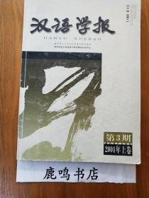汉语学报.第3期(2001年上卷)