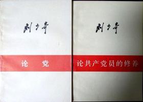 刘少奇:论党、论共产党员的修养(两书都是1980年一版一印,自藏,品相近乎十品)