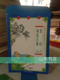 中国古代启蒙教育丛书:忍经 劝人百箴