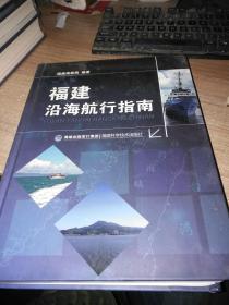 福建沿海航行指南