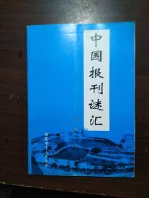 中国报刊谜汇(第175期)