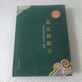 北京侨联志