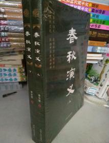 春秋演义(上下)