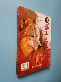 丛林血狼——狼山厄运