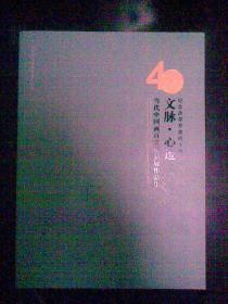 文脉.心迹:当代中国画百家精品展作品集