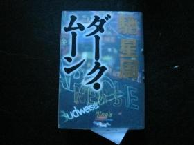 日本原版书,周星驰