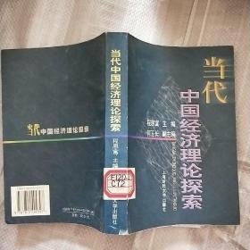 当代中国经济理论探索