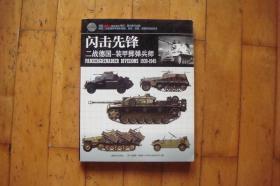 闪击先锋 二战德国-装甲掷弹兵师