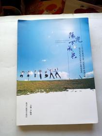 阳光下的成长--2015年黑龙江省国家资助助我飞翔励志成长成才优秀学生事迹选录